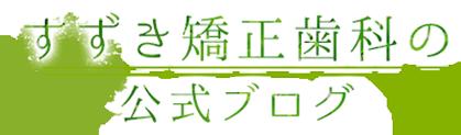 長崎の矯正専門「すずき矯正歯科」の公式ブログ